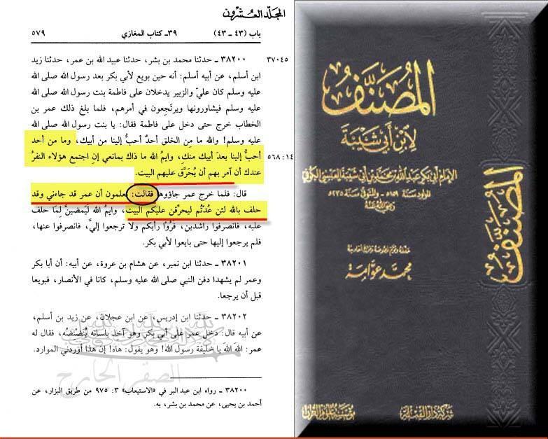 مكافح الشبهات أبو عمر الباحث غفر الله له ولوالديه